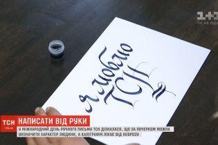 Таємниці почерку: про що може розповісти написаний від руки текст