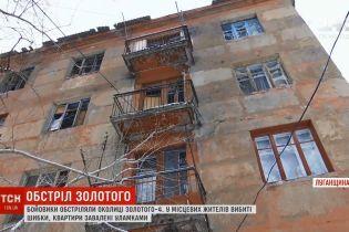 Бойовики розбили оселю мирних жителів у Золотому на Луганщині