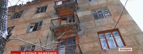 Боевики разбили дом мирных жителей в Золотом на Луганщине