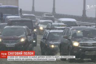 Київ пережив транспортний колапс через сильний снігопад