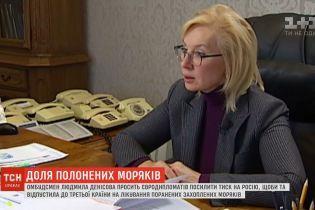 Денісова вимагає від РФ передати поранених моряків нейтральним країнам