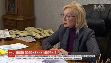 Денисова требует от РФ передать раненых моряков нейтральным странам