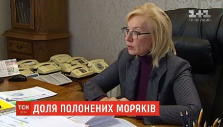 Денисова требует, чтобы РФ направила раненых украинских моряков в нейтральной страны