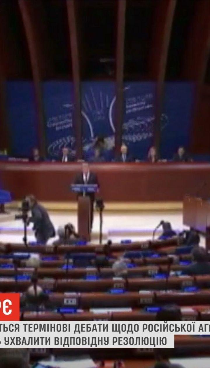 В ПАСЕ пройдут срочные дебаты по российской агрессии в Керченском проливе