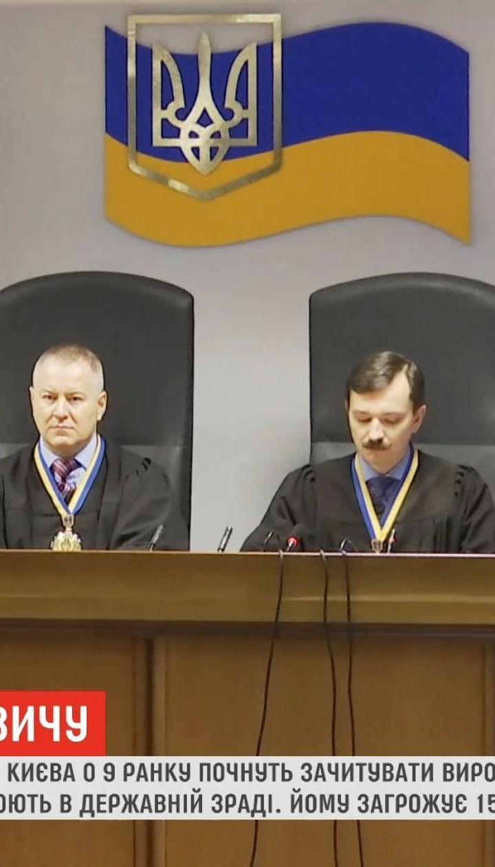 Приговор по делу Януковича объявят сегодня в столичном суде