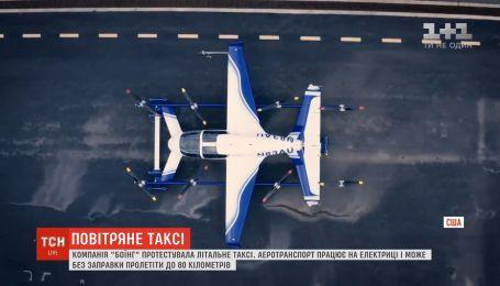 В США компания Boeing протестовала летающее такси