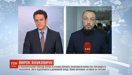 В Оболонском суде должны начать зачитывать приговор по делу Януковича