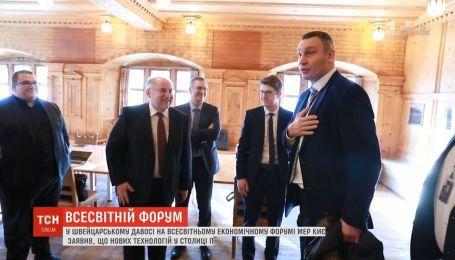 Форум у Давосі: Кличко заявив, що у столиці побільшає нових технологій