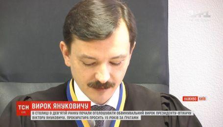 В столице в Оболонском суде начали оглашать приговор Януковичу