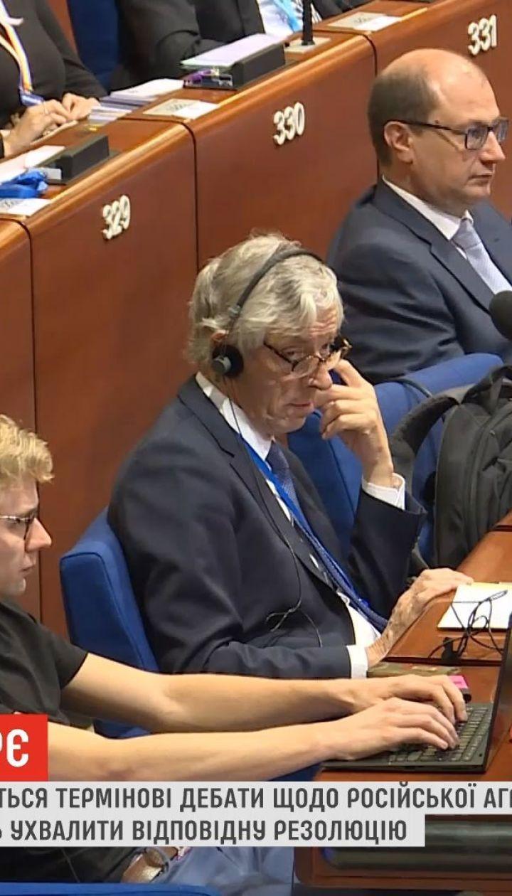 Украина в ПАСЕ: в Страсбурге начались дебаты по ситуации в Азовском море