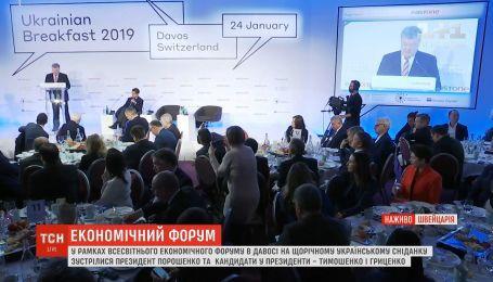 """Порошенко, Гриценко и Тимошенко встретились на """"украинском завтраке"""" в Давосе"""