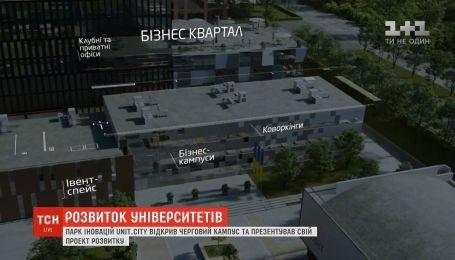 Украинский парк инноваций открыл очередной кампус и презентовал свой проект развития