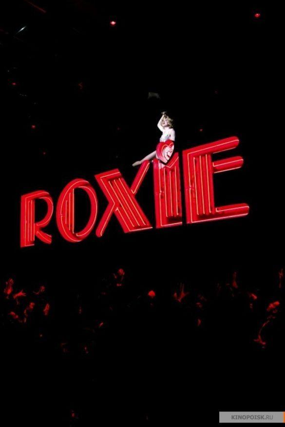 Роксі, мюзикл Чикаго