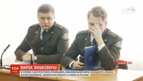 Приговор Януковичу уже восемь часов зачитывают в Оболонском суде Киева