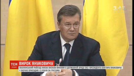 Януковича засудили до 13 років ув'язнення і визнали посібником в агресії Росії у Криму
