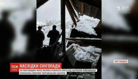 На Полтавщине от массы снега рушатся кровли жилых домов