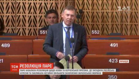 В Страсбурге приняли резолюцию об обострении ситуации в Азовском море и Керченском проливе