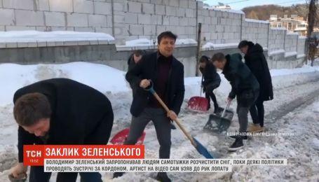 """""""Лопата-челлендж"""": Зеленский призвал людей самостоятельно почистить страну от снега"""