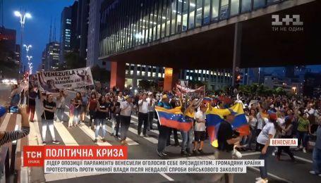 Венесуельці у всьому світі протестують проти нелегітимного президента