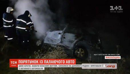 Ризикуючи життям, двоє братів витягли цілу родину з машини, що палала