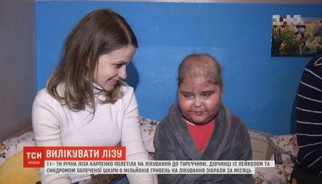 Чудо неравнодушия: 11-летняя Лиза Карпенко улетела на лечение в Турцию