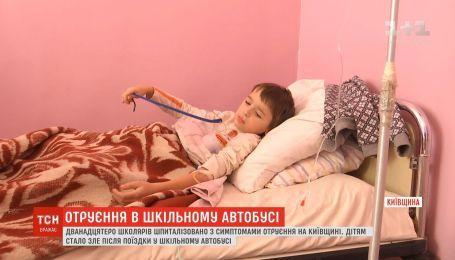 Зі шкільного автобуса із симптомами отруєння шпиталізували 12 дітей