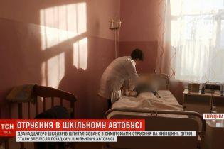 Отруєння у шкільному автобусі на Київщині: 3 із 12 дітей у реанімації