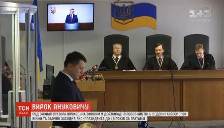 Захист Януковича збирається оскаржувати його вирок - 13 років в'язниці