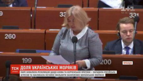 ПАРЄ закликала Москву негайно звільнити полонених український моряків