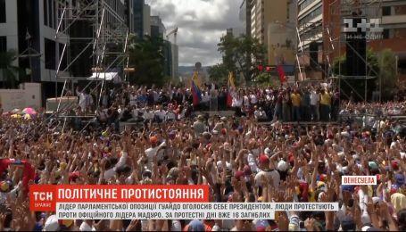 Вашингтон заявил, что не собирается выполнять требование Николаса Мадуро