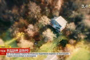 Киевлянка подарила дом многодетной семье переселенцев из Луганщины