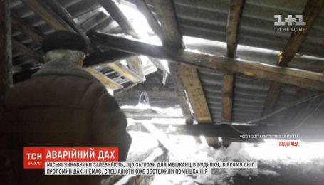 Угрозы для жителей полтавского дома, в котором снег проломил крышу, нет