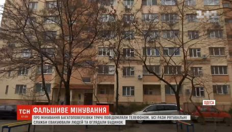 В Одессе трижды за сутки неизвестный по телефону сообщал о взрывчатке в многоэтажке
