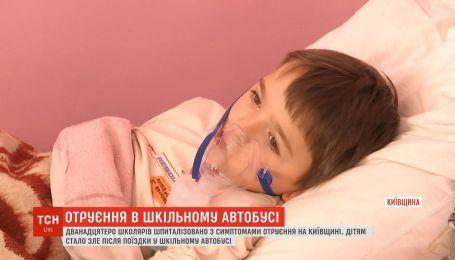 Отравление в школьном автобусе в Киевской области: 3 из 12 детей в реанимации
