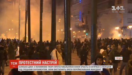 В Греции около 2,5 тысяч человек приняли участие в акции протеста против переименования Македонии