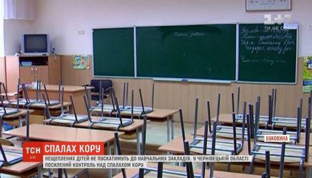 На Буковине не будут пускать в школу непривитых от кори детей