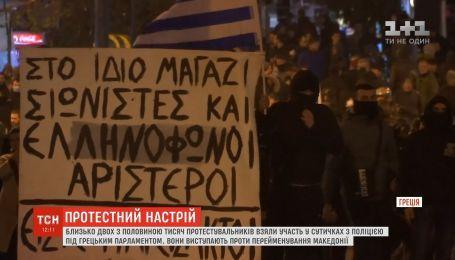 Протесты в Греции: 133 человека задержали за беспорядки у парламента страны