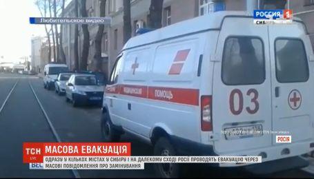 У кількох містах Росії провели евакуацію через численні повідомлення про замінування