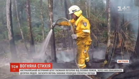 Австралійський острівний штат Тасманія потерпає від лісових пожеж