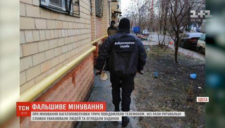 """Трижды в сутки """"минировали"""" многоэтажку в Одессе"""