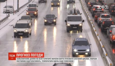 Морозы отступают, но украинцам следует снова готовиться к снежному циклону - синоптики