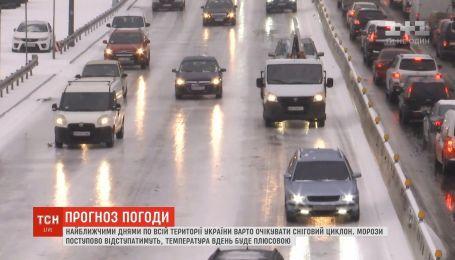 Морози відступають, але українцям слід знову готуватись до снігового циклону - синоптики