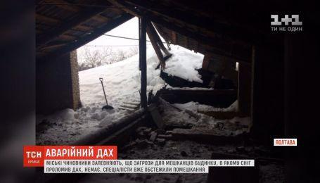 Загрози для мешканців полтавського будинку, в якому сніг проломив дах, немає