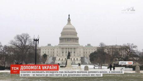 Сенаторы призывают Трампа увеличить оборонную помощь Украине