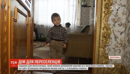 Куплений державним коштом будинок для переселенців продавали на 500 тисяч гривень дешевше