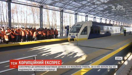 """Під час будівництва експресу до """"Борисполя"""" у держави вкрали 20 мільйонів гривень"""