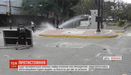 З міркувань безпеки дипломати США виїжджають з Венесуели