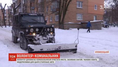 В Кропивницкому механик помогает коммунальщикам чистить улицы от снега
