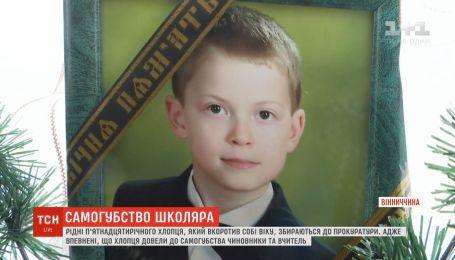 На Вінниччині вчителів та інспекторів опіки звинувачують у самогубстві 15-річного школяра