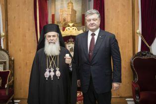Порошенко пригласил патриарха Иерусалимского в Украину для налаживания диалога с Поместной церковью
